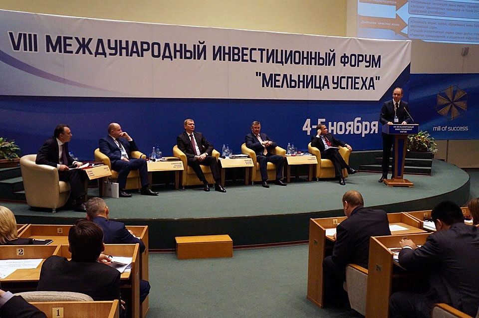 Industry leaders speak on a panel at the Belarus International Investment Forum in 2016.